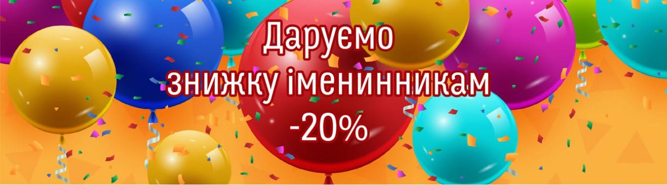 Знижка -20% до Дня Народження!